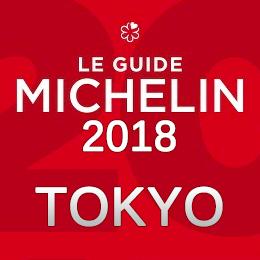ミシュラン2018東京